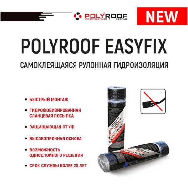 Рулонная кровля POLYROOF EasyFIX